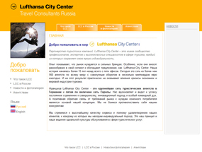 Lufthansa City Center Russia
