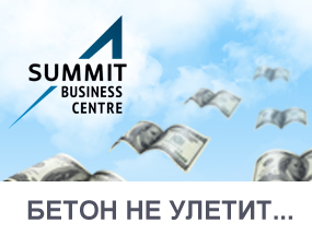 Summit Business Centre - промо-сайт