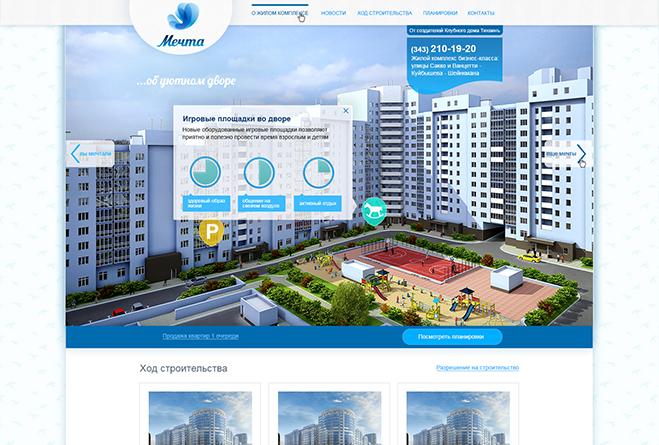 разработка сайтов екатеринбург рейтинг компаний