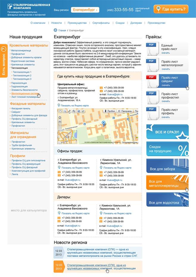 Работа в сталепромышленная компания в екатеринбурге: 78 вакансий.