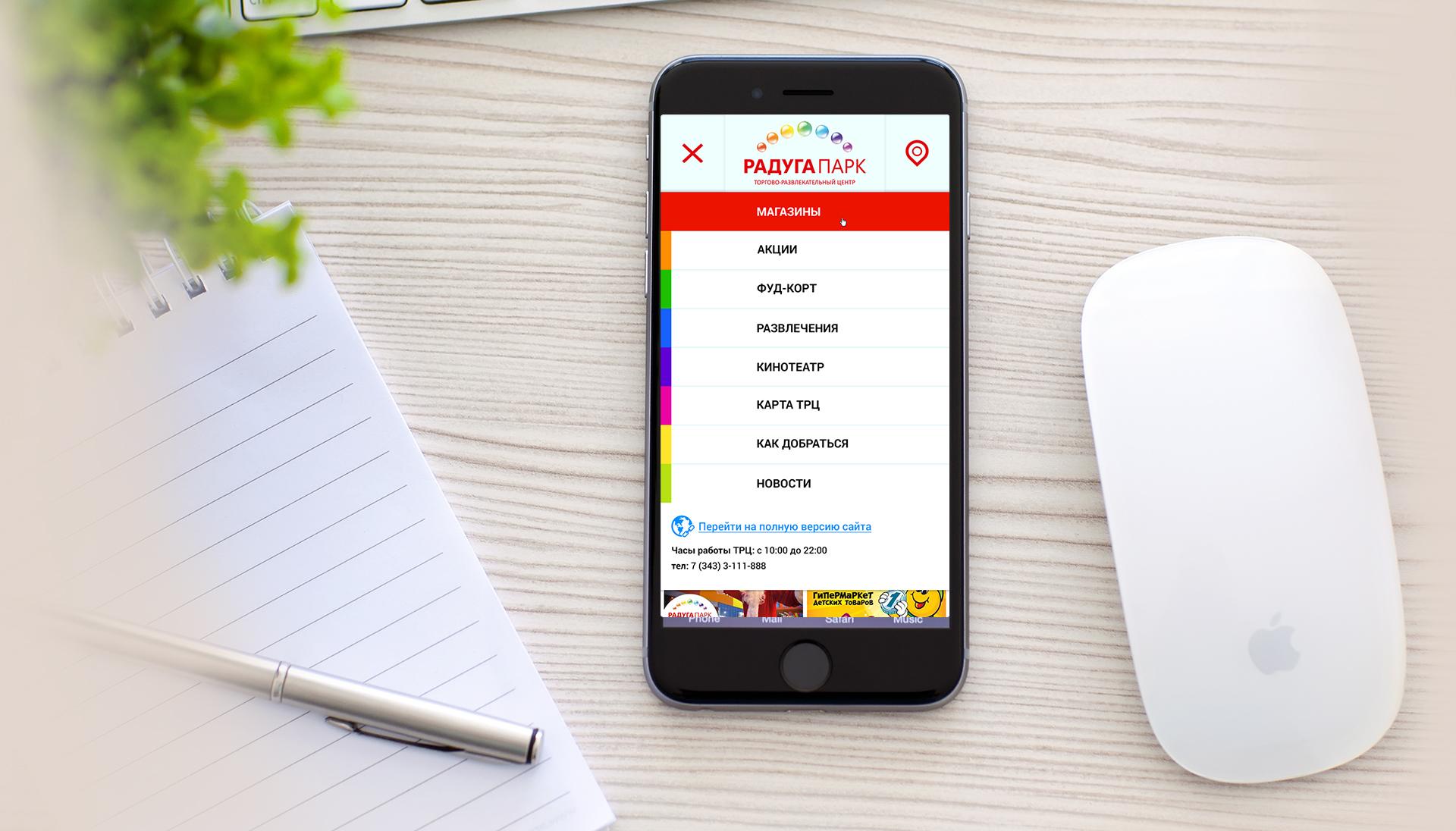 Как сделать мобильную версию сайта на андроид